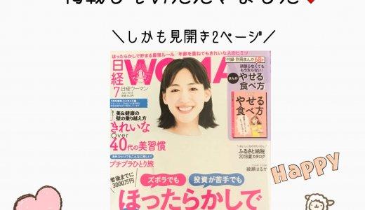 日経WOMAN(7月号)のお金特集に掲載されました!
