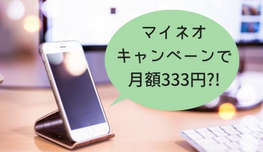 【携帯代が333円に?】マイネオの新キャンペーンがお得!ソフトバンクユーザーもOKに