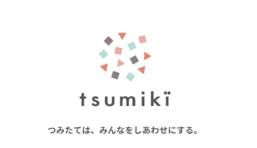 【マルイでつみたてNISA】エポスカードで積立投資ができる!tsumiki証券が登場