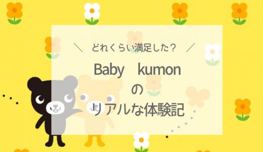 baby kumon(ベビーくもん)に通ってみた!体験と1年後の感想【クチコミ・評判】