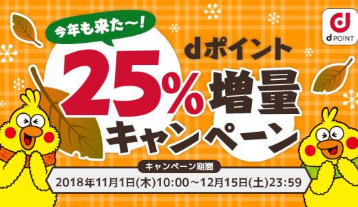【ポイント錬金術】dポイント25%増量キャンペーンの詳細とやり方を解説